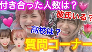 【暴露】リコリコ👧🏼🌷の質問コーナー!!!!! 姫神ゆり 動画 18
