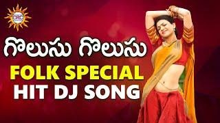 Golusu Golusu Folk Special Hit DJ Song | Bonalu Special Songs| DRC