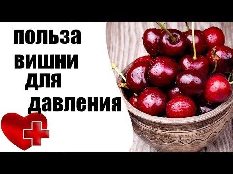 В чем польза вишни для давления?!