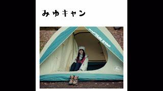 乃木坂46 松尾美佑『みゆキャン』