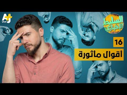 السليط الإخباري - أقوال مأثورة | الحلقة (16) الموسم السادس