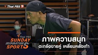 Takraw Super Match by Thai PBS ตอนที่ 3 : Sunday Inspiration Sports​ (31 ม.ค. 64)