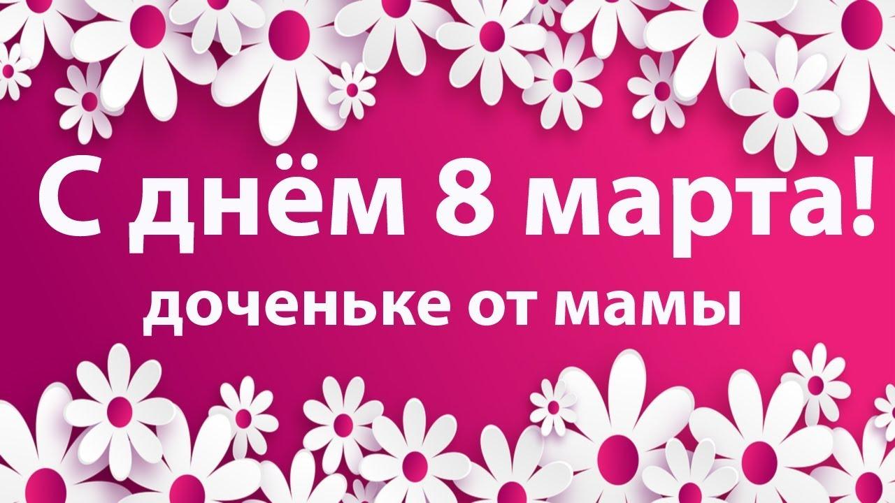 Видео открытка дочке с 8 марта, конкурсом