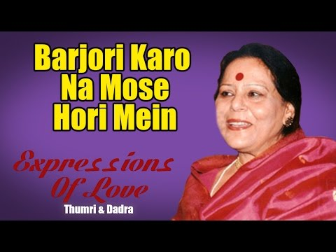 Barjori Karo Na Mose Hori Mein | Savita Devi(Album: Expressions Of Love Thumri & Dadra)