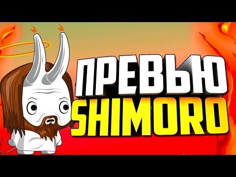 ПРЕВЬЮ SHIMOROSHOW , КАК СДЕЛАТЬ? ПРОСТО ЗА 5 МИНУТ! + ШАБЛОН😀