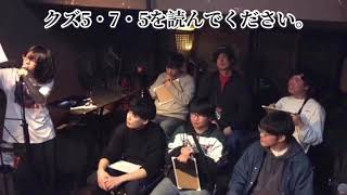 バンドマン大喜利大会 in FSR2020 札幌mole