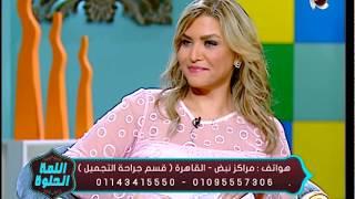 اللمة الحلوة - د/أحمد جلالة أخصائي جراحة التجميل - أهمية الفحوصات قبل إجراء اي عملية جراحية