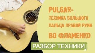 Техника большого пальца правой руки (Pulgar flamenco).  Уроки гитары фламенко