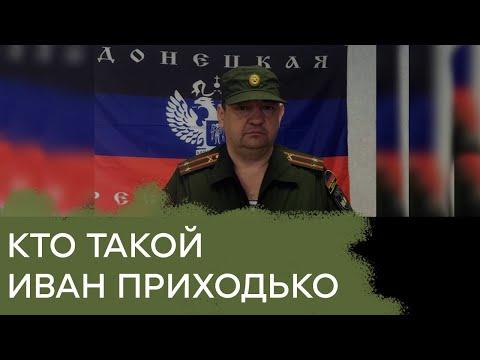 Кто такой Иван Приходько, так называемый мэр Горловки - Гражданская оборона