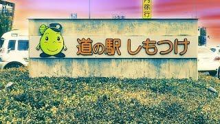 【行ってみた】道の駅 下野(しもつけ)