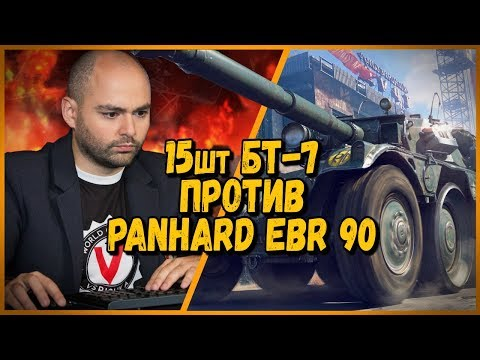 15 ШКОЛЬНИКОВ против Vspishka - БТ-7 против Panhard EBR 90 | WoT