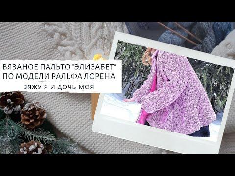 """Вязание спицами. Пальто """"Элизабет"""" по модели Ральфа Лорена"""