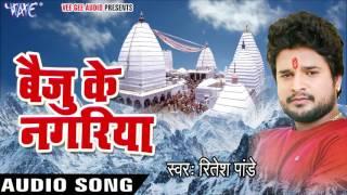 NEW Hit काँवर गीत 2017 - Ritesh Pandey - Baiju Ke Nagariya - Juliya Chalal Devghar - Kanwar Bhajan