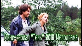 Сериал «Тень» (2018) смотреть мелодрама 4 серии канал Россия 1 Трейлер-анонс