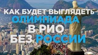 Олимпиада в Рио без России РЖАКА