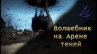 Гайд по игре за волшебника на Арене Теней   Black desert online