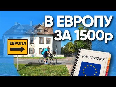 НА ВЕЛОСИПЕДЕ В ЕВРОПУ: Нарва, Эстония. Пошаговая инструкция!