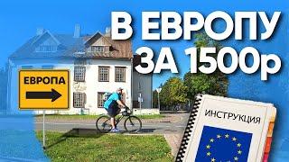 НА ВЕЛОСИПЕДІ В ЄВРОПУ: Нарва, Естонія. Покрокова інструкція!