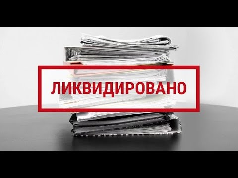 Как закрыть ИП 2019 | Закрыть бизнес ИП | Ликвидация для бизнеса | Пошаговая инструкция для ИП