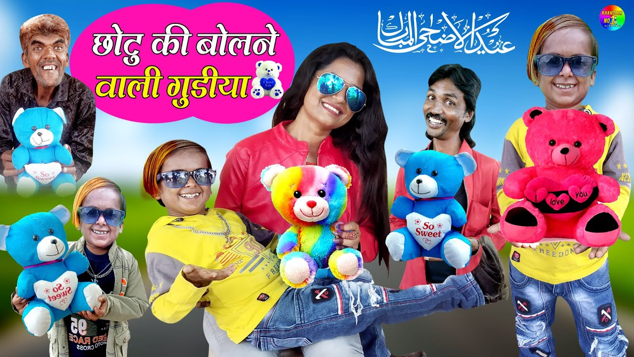 CHOTU KI BOLNE WALI GUDIYA | छोटूकी बोलनेवालीगुडिया| Hindi Comedy | Chotu Comedy Video 2021