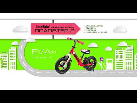 Алюминиевые беговелы Small Rider Roadster 2