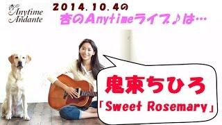 鬼束ちひろ Sweet Rosemaryを 杏ちゃんがアコースティックで唄います☆ -...