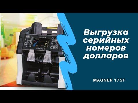 Счетчик банкнот Magner 175F в Ташкенте выгружает серийные номера долларов США