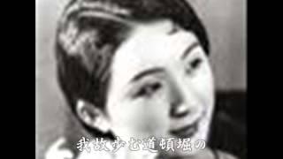 三百六十五夜 霧島  昇 ・松原  操