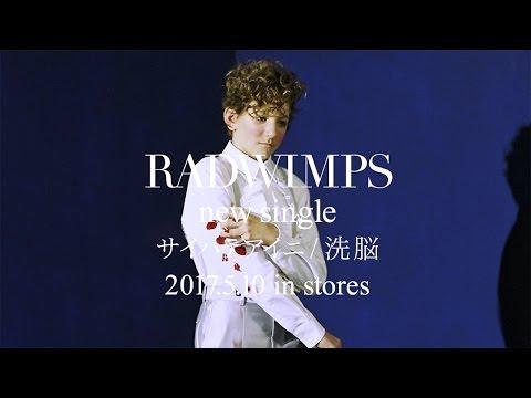 lirik lagu Jepang RADWIMPS – サイハテアイニ 歌詞