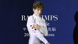 RADWIMPS - サイハテアイニ