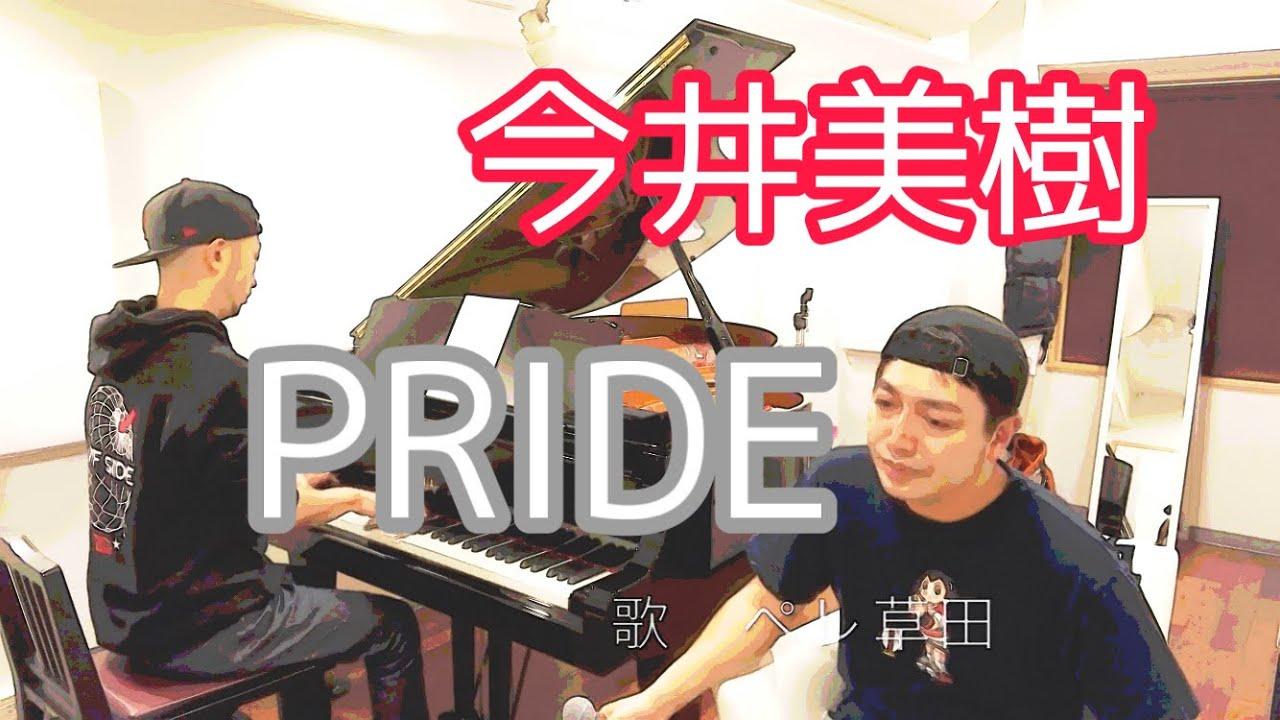 PRIDE』歌 ペレ草田 ピアノcoba8...