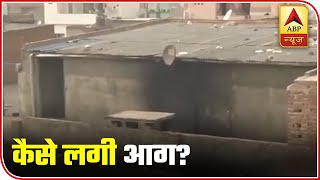 What Led To Delhi's Tragic Fire Accident Leaving 43 Killed? | ABP News