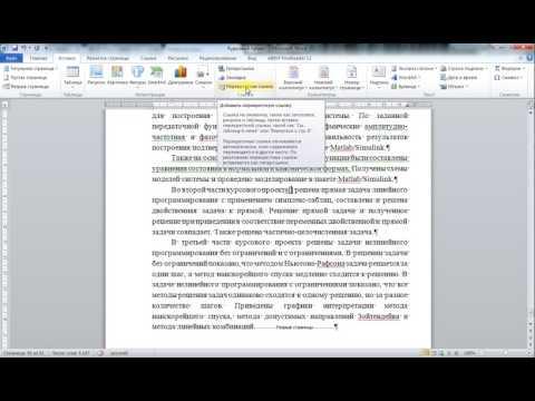 Автоматизированный список литературы в MS Word.