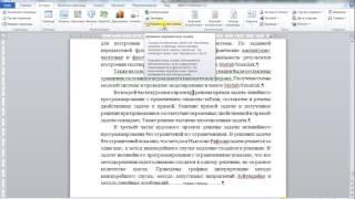 як зробити список літератури в ворде 2010