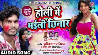 #Holi Me Bhaili Chinar होली में भईली छिनार Rishikesh Raj New Bhojpuri Superhit Holi Song 2019