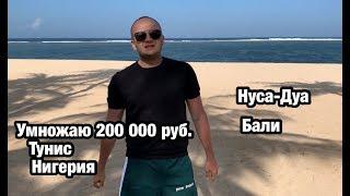 С Нуса-Дуа умножаю 200 000 рублей на матч Тунис - Нигерия