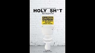 HOLY SH*T สุขาอยู่หนใด   Short Comedy Film   [Extended Edition]