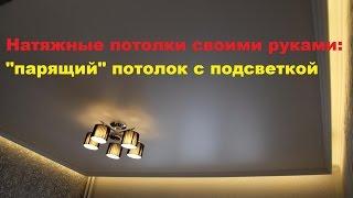 Натяжной потолок своими руками Парящий потолок