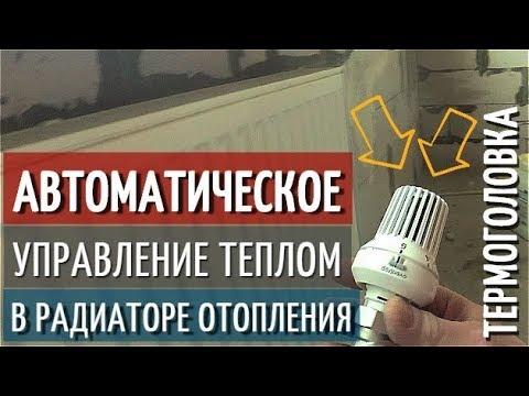 Автоматический терморегулятор для радиатора отопления. Термоголовка / термостат.