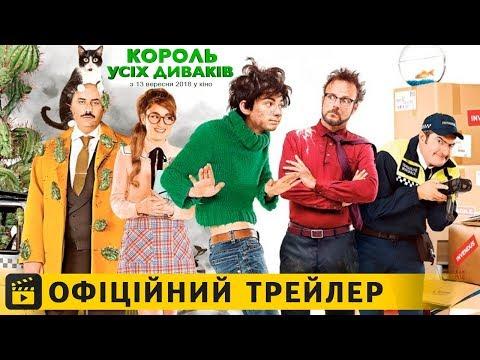 трейлер Король усіх диваків (2018) українською