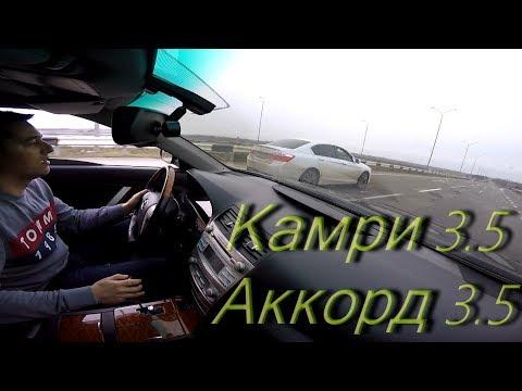 (Камри 3.5)   vs   (Хонда Аккорд 3.5) .  Битва Титанов !!!
