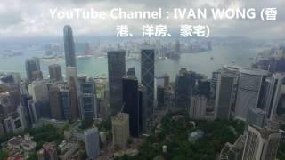 Publication Date: 2017-07-12 | Video Title: 香港中西區長遠發展計劃 (一)香港 洋房 豪宅(852)97