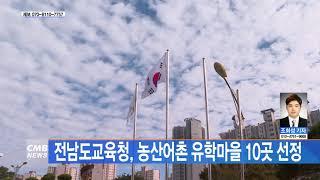 [전남뉴스] 전남도교육청 농산어촌 유학마을 10곳 선정