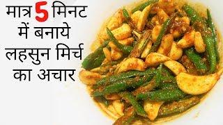 मात्र 5 मिनट में बनाये लहसुन मिर्च का अचार, Lahsun Mirch ka Achar, Instant Green Chilli Pickle