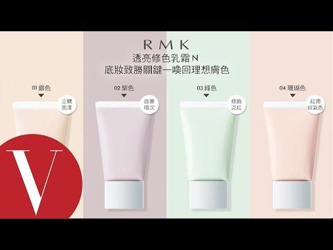 RMK「透亮修色乳霜 N」全新亮相!