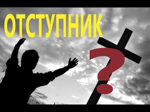 ХОЧУ ЛИ Я ВЕРНУТЬСЯ КО ХРИСТУ