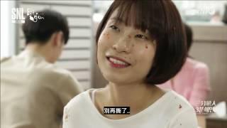 精效中字 160910 2pm snl korea三分戀人 澤演 nichkhun cut