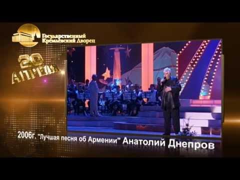 Лучшая песня об Армении   Анатолий Днепров  АНЕЛИК 2006
