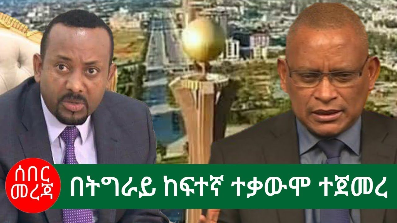 Current Situation At Tigray