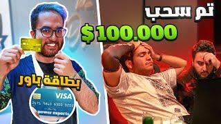 سرقت بطاقة باور ودفعت 100 ألف دولار😈 (شريت سيارة مرسيدس 😳🔥)